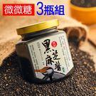 [容記] 破壁營養健康純濃黑芝麻醬-微微糖 (3 瓶裝/附盒)