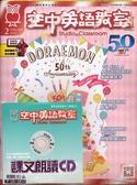 空中英語教室雜誌+CD 2月號/2020