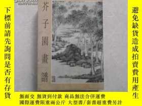 二手書博民逛書店罕見芥子園畫譜.Y25473 上海書店 出版1982