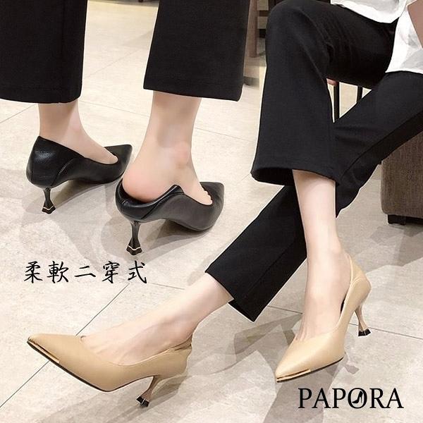 PAPORA高尚金屬式二穿軟底高跟鞋KK4749