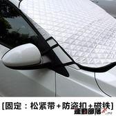 汽車遮陽罩防曬遮陽板車用遮陽簾隔熱前擋風玻璃遮陽罩 運動部落