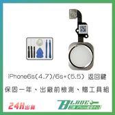 【刀鋒】iPhone6s(4.7) / 6s+(5.5) 返回鍵 HOME鍵 指紋辨識 維修手機 零件 贈拆機工具
