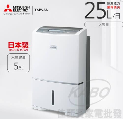周末下殺 (MITSUBISHI三菱)日本製25L清靜變頻清淨除濕機【MJ-EV250HM】現貨