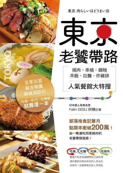 東京老饕帶路:燒肉‧串燒‧鍋物‧丼飯‧拉麵‧炸豬排,人氣餐館大特搜