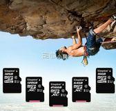 記憶卡記憶64g卡microsd卡行車記錄儀存儲卡手機記憶機卡相機走心小賣場