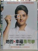 影音專賣店-B23-045-正版DVD*電影【她的幸福壽司夢】-墨西哥辣醬遇上日本哇沙米