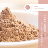 【味旅嚴選】|五香粉|100g