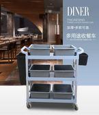 三層加厚收餐車塑料碟盤收碗車手推服務車酒店餐廳餐車推車 LannaS YDL