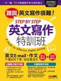 (二手書)STEP BY STEP 英文寫作 特訓班