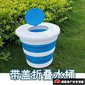 便攜式折疊桶帶蓋戶外家用垂釣洗車桶加厚桶裝魚桶釣魚打水桶【探索者戶外生活館】