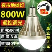 充電式LED家用停電應急夜市擺攤擺地攤照明神器無線超亮節能燈泡 「快速出貨」