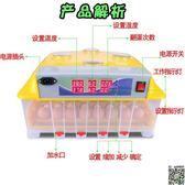 孵化機 光合孵化機全自動小型家用款雞蛋鴨鵝鵪鶉蛋孵化器36枚96枚孵化箱T