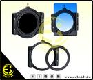 ES數位 ZOMEI Z系列 Z型 二代 濾鏡 旋轉 轉接座 方型 濾鏡卡座 可同步使用 圓形濾鏡 無暗角 卓美