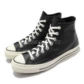 Converse 帆布鞋 Chuck 70 1970 All Star 黑 白 男鞋 女鞋 皮革 【ACS】 170369C