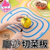 ✿現貨 快速出貨✿【小麥購物】磨砂切菜板 透明彎曲切菜板切水果菜板烘焙揉麵【G098】