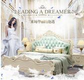 歐式床雙人床主臥風格1.8米公主奢華婚床現代簡約實木床臥室家具QM 依凡卡時尚