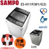 限量【SAMPO聲寶】11KG 直立式定頻洗衣機 ES-H11F(G3/W1)  含基本安裝 免運費