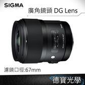 SIGMA 35mm F1.4 DG HSM Art 版 ~ 24期0利率 ~ F1.4大光圈優質人像鏡‧恆伸公司貨 for NIKON Canon