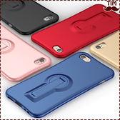 蘋果 iPhone X 8 7 Plus 支架手機殼 全包覆 保護殼 手機殼 軟殼 素色 防指紋 磨砂