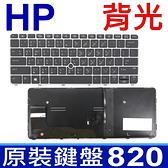 惠普 HP 820 全新 背光 繁體中文 鍵盤 EliteBook 725 G3 820 G3 G4 828 G3 G4