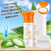 (即期商品-效期2020/01/31) 韓國Nature Republic 加州蘆薈冰鎮氣墊防曬100ml (白瓶)
