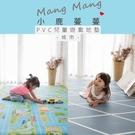 【限時特價↘】小鹿蔓蔓 Mang Mang 兒童PVC遊戲地墊(城市)