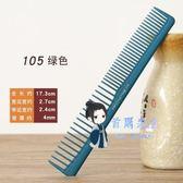 剪髮梳 剪髮梳美髮梳理髮梳子髮廊專用髮型師專業家用長髮 7色