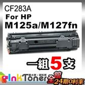 HP CF283A No.83A 相容碳粉匣(黑色)五支【適用】M127fn/M127fs/M125a/M225dw/M201dw/M125nw/M127fw