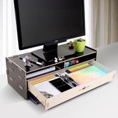 螢幕架 墊顯示器屏辦公室電腦增高架桌面收納宿舍螢幕台式【免運】