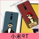 【萌萌噠】小米9T (6.39吋) 日韓趣味搞怪新款  純彩彩繪保護殼 全包軟殼 手機殼 手機套 Redmi K20