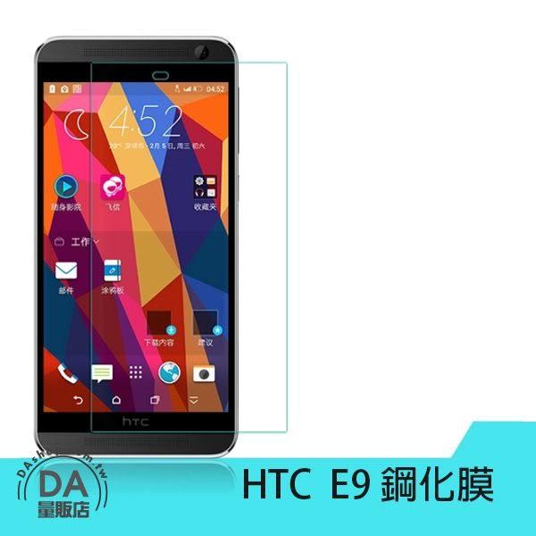 【DA量販店】HTC E9 0.2mm 9H 螢幕 鋼化 玻璃 保護貼 保護膜 玻璃貼 鋼化膜(80-2035)