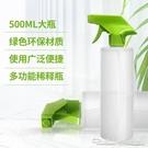 稀釋瓶噴霧瓶500ml有刻度家用塑膠瓶小噴壺廚房洗潔精分裝瓶 阿卡娜