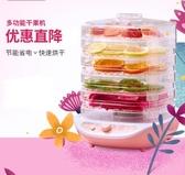 乾果機干果機家用食品烘干機水果蔬菜寵物肉類食物脫水風干機小型-凡屋FC