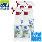 多益得All Clean霉菌青苔抗菌液500ml4入一組