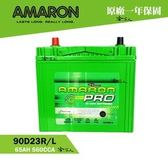 【 AMARON 愛馬龍 】 90D23L LEGACY IMPREZA FORESTER 電池 汽車電瓶 55D23
