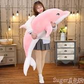 新品玩偶海豚毛絨玩具布娃娃公仔睡覺抱枕女孩可愛長條枕懶人大號床上玩偶  LX