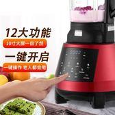 豆漿機 智慧破壁機加熱家用全自動玻璃豆漿多功能輔食養生干磨料理機靜音·夏茉生活YTL