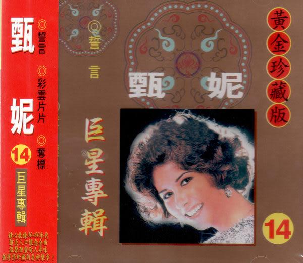 黃金珍藏版 甄妮 14 CD (音樂影片購)