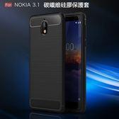 諾基亞 3.1 6.1Plus 手機殼 拉絲 碳纖維紋 保護殼 全包 矽膠 軟殼 防摔 防指紋 保護套