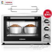 電烤箱 KAO-3060烤箱家用烘焙多功能全自動迷你電烤箱大30升220V 果果輕時尚NMS
