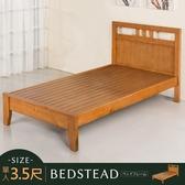 床架《YoStyle》石垣床架組-單人3.5尺 單人床 床組 小孩床 實木 專人配送組裝