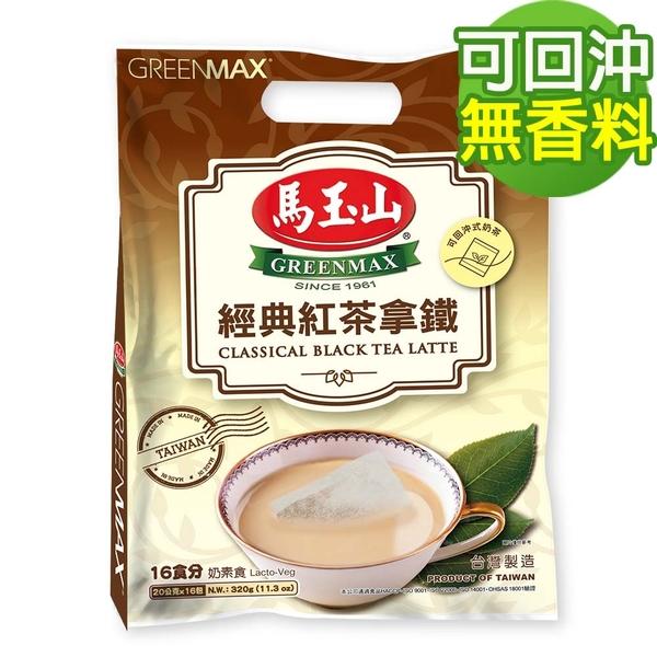 【馬玉山】經典紅茶拿鐵(16入)~新品上市
