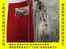 二手書博民逛書店嘉德四季2013第33期拍賣會罕見中國書畫(二 )Y383796
