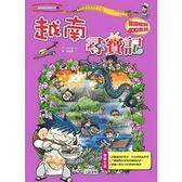 越南尋寶記(世界歷史探索系列20)