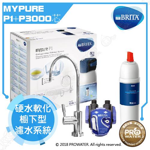 【水達人】德國 BRITA mypure P1硬水軟化櫥下型濾水系統+P3000濾芯(本組合共2支濾芯)