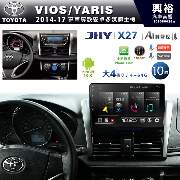 【JHY】2014~17年TOYOTA VIOS/YARIS專用10吋螢幕X27系列安卓機*Phone Link*大4核心4+64