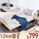 床墊/單人/住宿 透氣棉床墊(含布套)-...