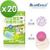 【醫碩科技】藍鷹牌NP-3DSNPJD*20台灣製兒童防塵立體口罩 超高防塵率多彩水針布 5入*20包免運費