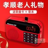收音機 老人收音機新款小型迷你便攜式可充電多功能插卡播放器歌曲戲曲-快速出貨
