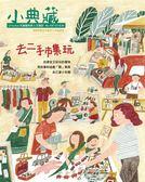 小典藏‧Artco Kids 8月號/2018 第168期